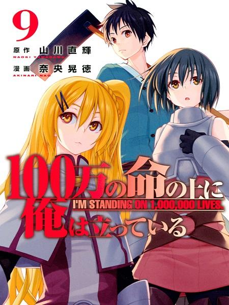 100-man no Inochi no Ue ni Ore wa Tatte Iru