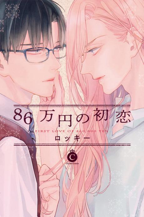 86 MAN-EN NO HATSUKOI