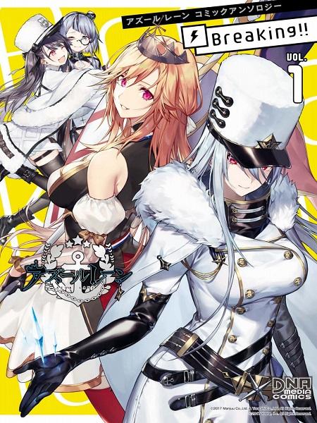 Azur Lane Comic Anthology Breaking!!