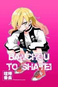 BANCHOU TO SHATEI