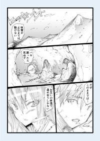 BEING STUCK IN A SNOWY MOUNTAIN, THE TWO HAVE NO CHOICE BUT TO KEEP EACH OTHER WARM BY SHARING BODY HEAT.