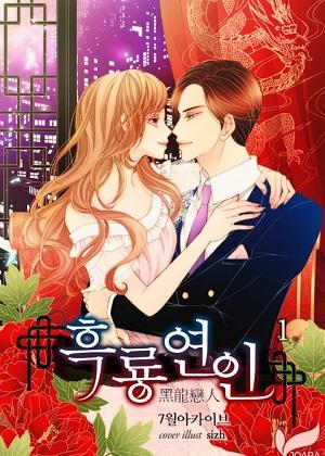 black-dragon-romance