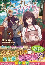 Café Au Lait Wa Elixir: Kissaten No Jouren Kyaku Ga Sekai O Sukuu. Douyara Watashi Wa Renkinjutsushi Rashii