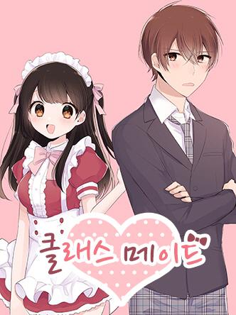 class-maid