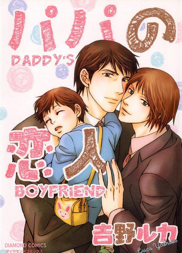 daddy-s-boyfriend