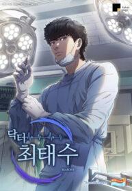 dr-choi-tae-soo
