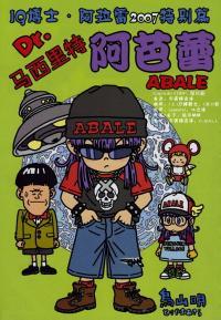 dr-slump-dr-mashirito-and-abale-chan