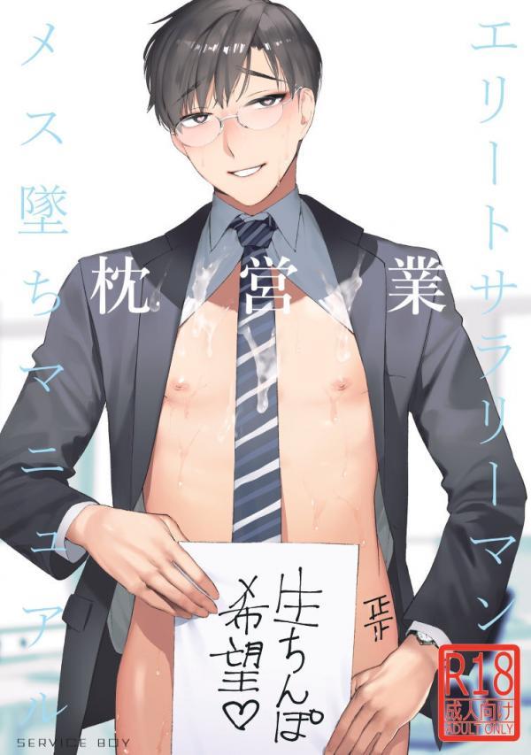 elite-salaryman-mesuochi-manual-eng
