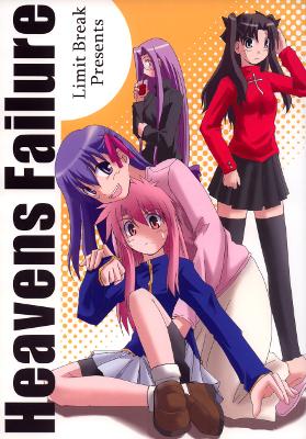 fate-stay-night-heavens-failure-doujinshi