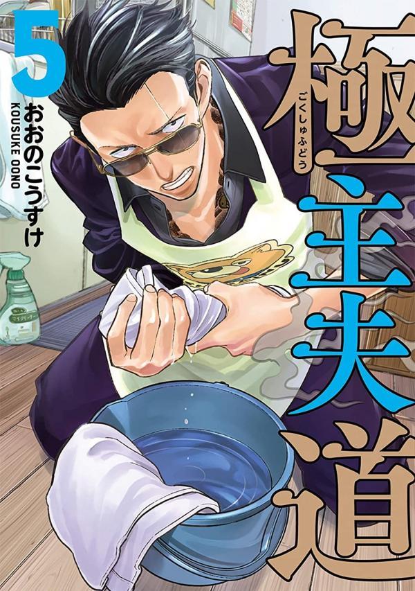 gokushufudou-the-way-of-the-house-husband