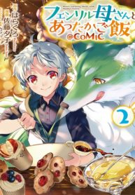heart-warming-meals-with-mother-fenrir