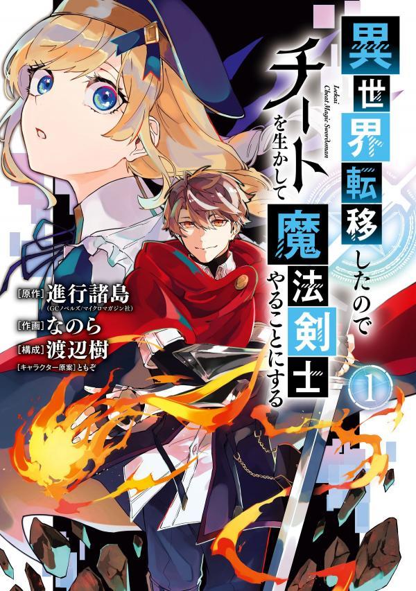 isekai-cheat-magic-swordsman
