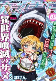 killer-shark-in-another-world