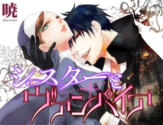 sister-to-vampire