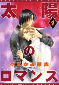 taiyou-no-romance