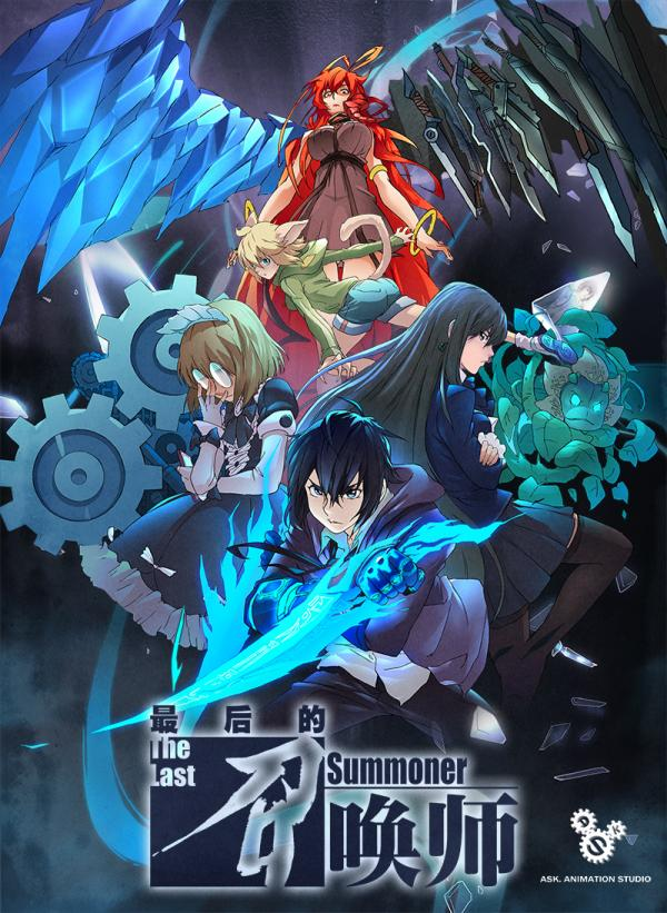 the-last-summoner