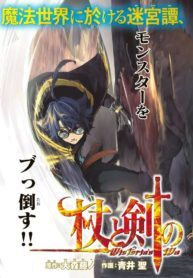 wistoria-of-wand-sword